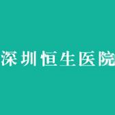 雨恩客户:[医院] 深圳恒生医院