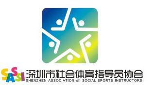 雨恩客户:[公益组织] 深圳社会体育指导员协会体育义工马甲