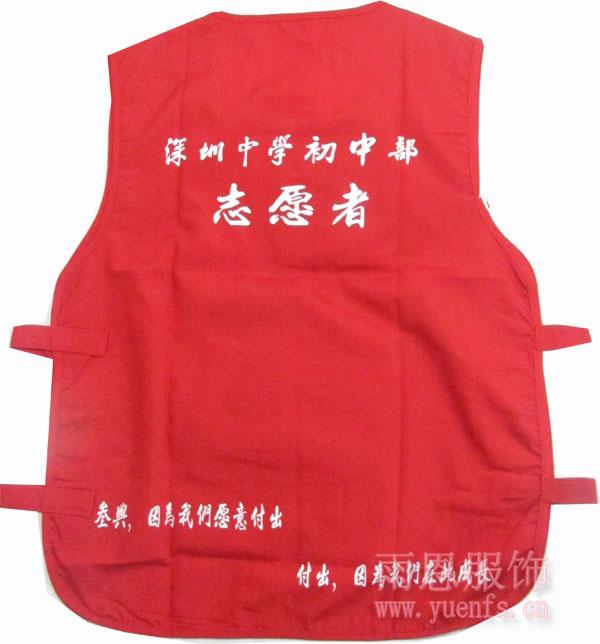 深圳中学志愿者马甲 学校马甲