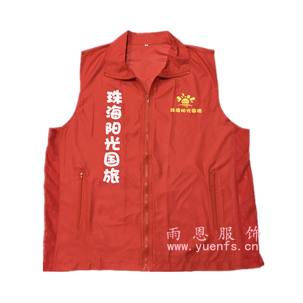 珠海阳光国旅旅行社志愿者马甲